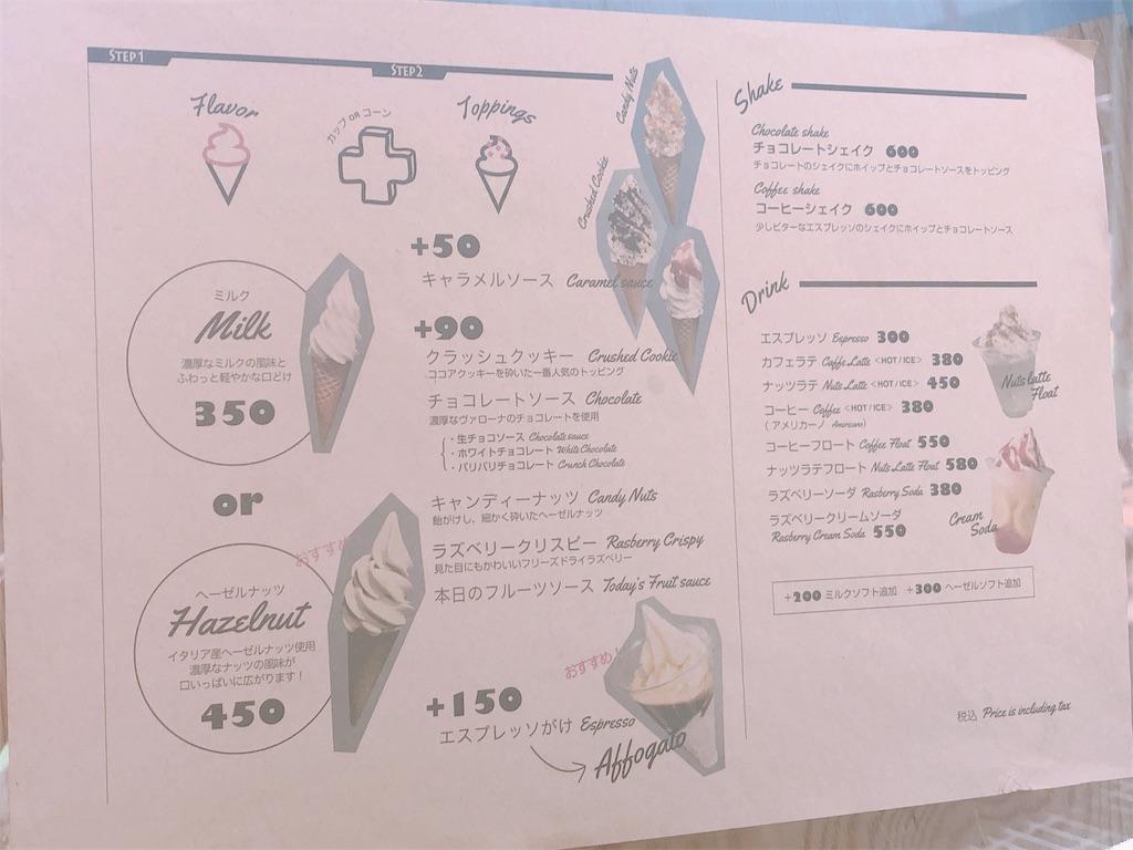 f:id:ayumi_gourmet:20190531231529j:image
