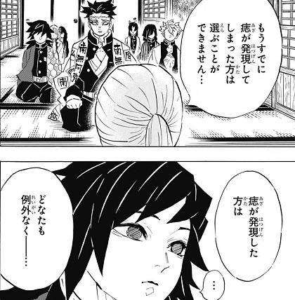 鬼滅の刃』 129話 痣の者となる...