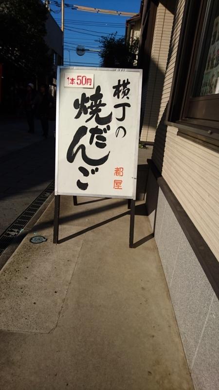 f:id:ayumihome:20171026143929j:image:w360