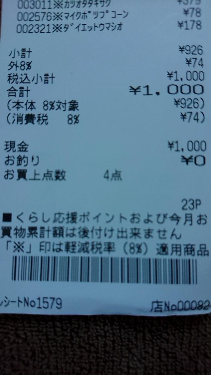 f:id:ayumihome:20191023105710j:plain