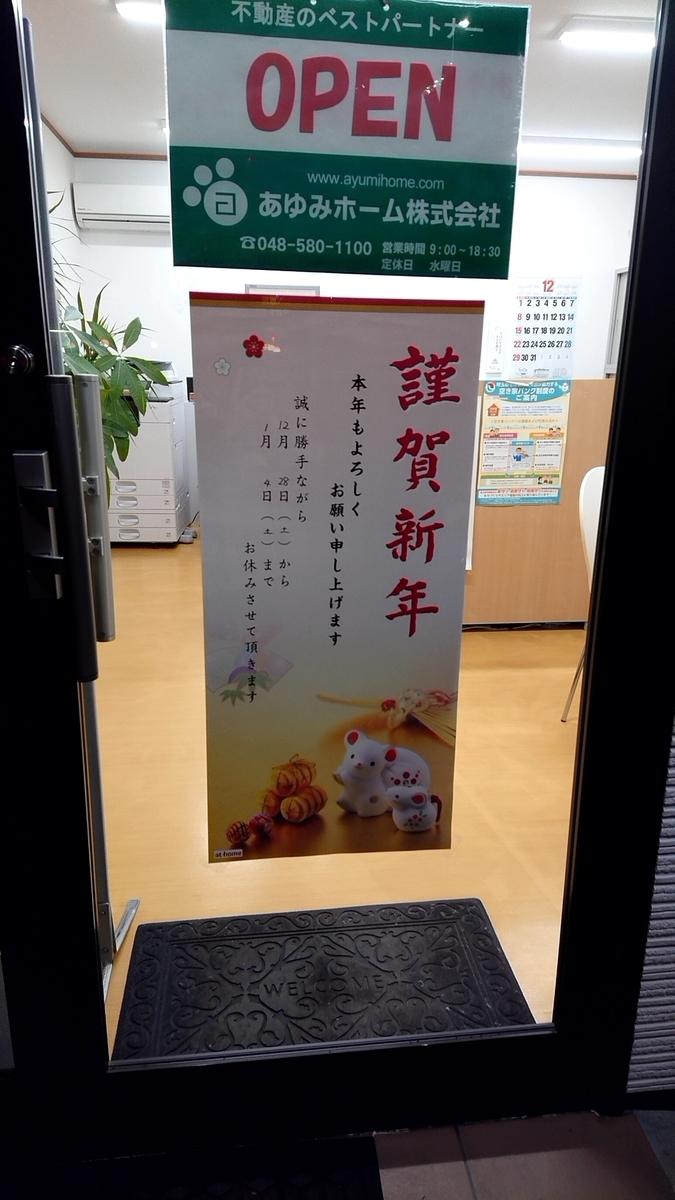 f:id:ayumihome:20191227180639j:plain