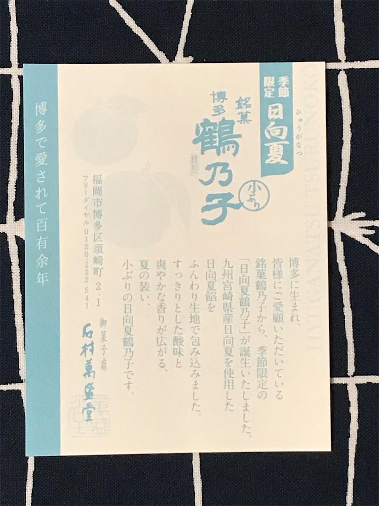 f:id:ayumu77:20200721210657j:image