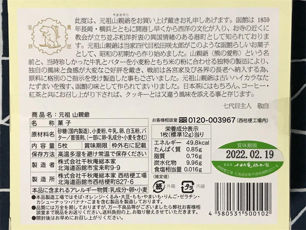 f:id:ayumu77:20210917204038j:image