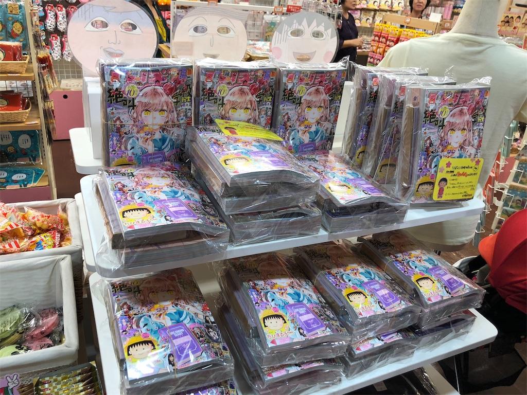 f:id:ayumuchonchang:20181010012839j:image