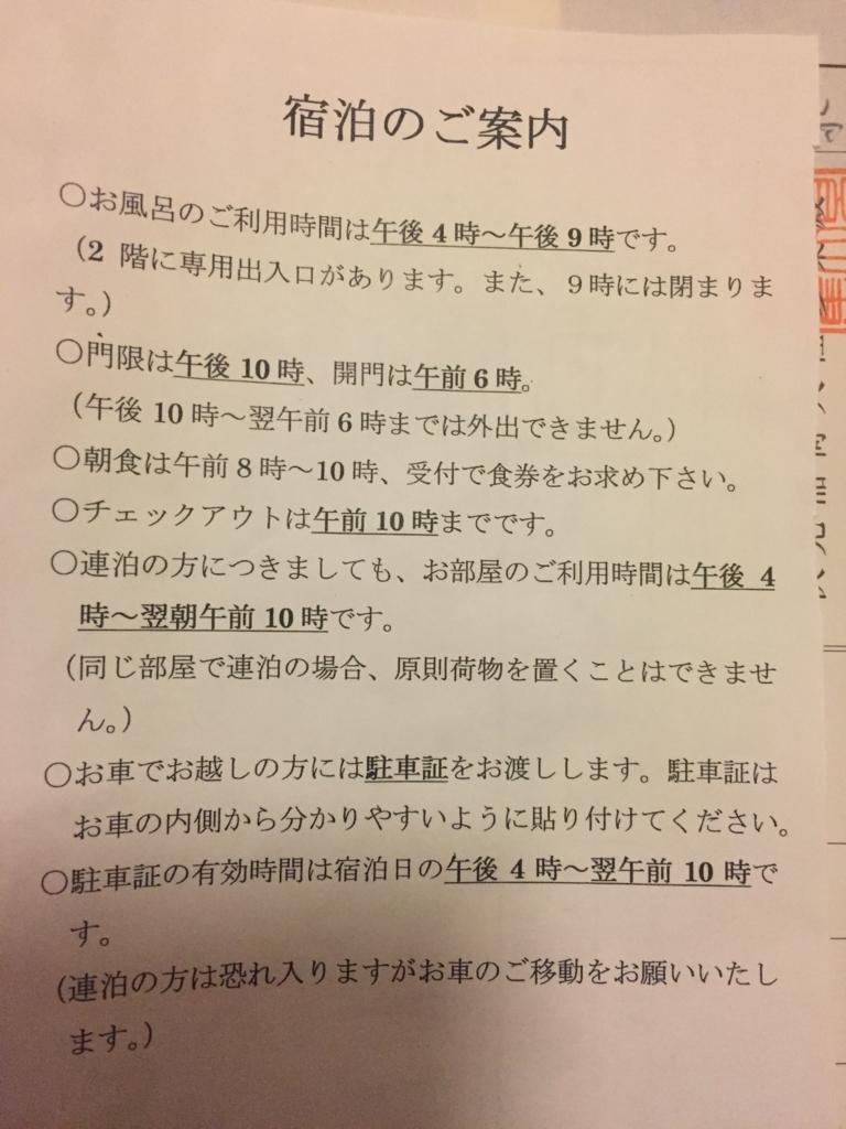 f:id:ayumusakui0623:20171012143706j:plain