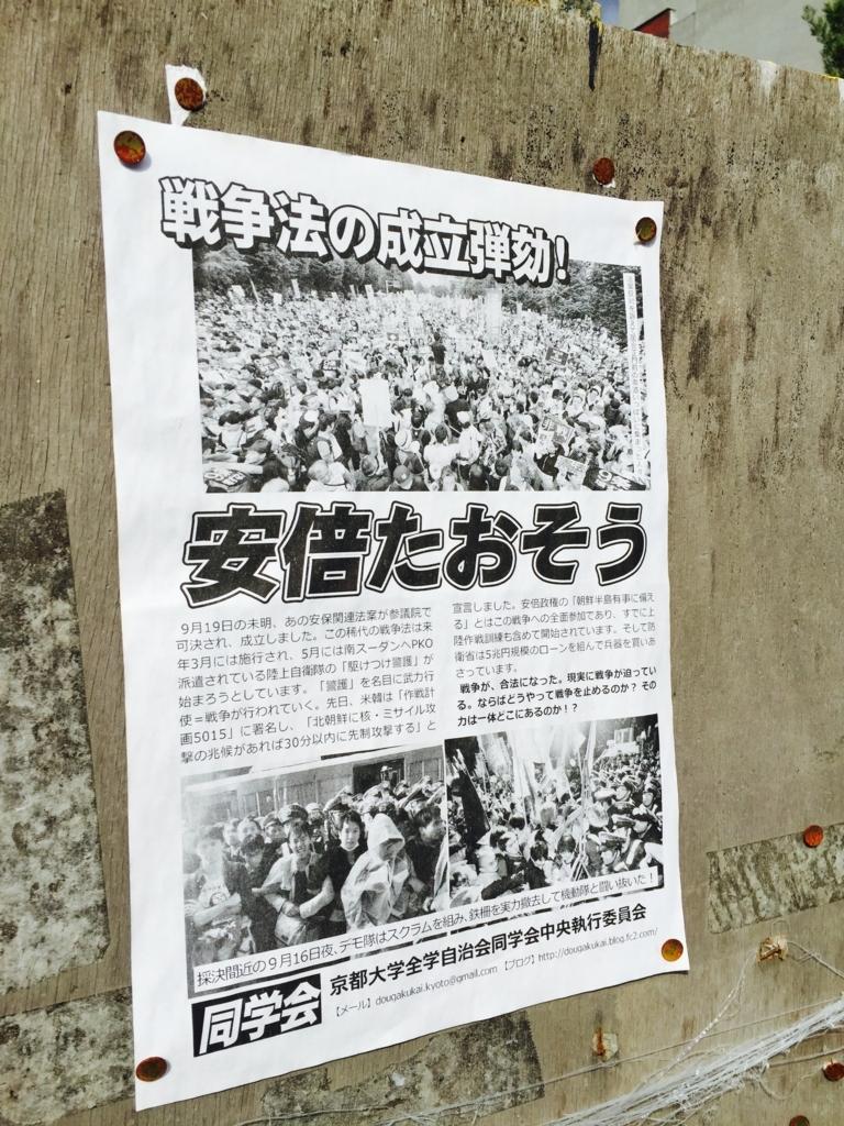 f:id:ayumusakui0623:20171016160653j:plain
