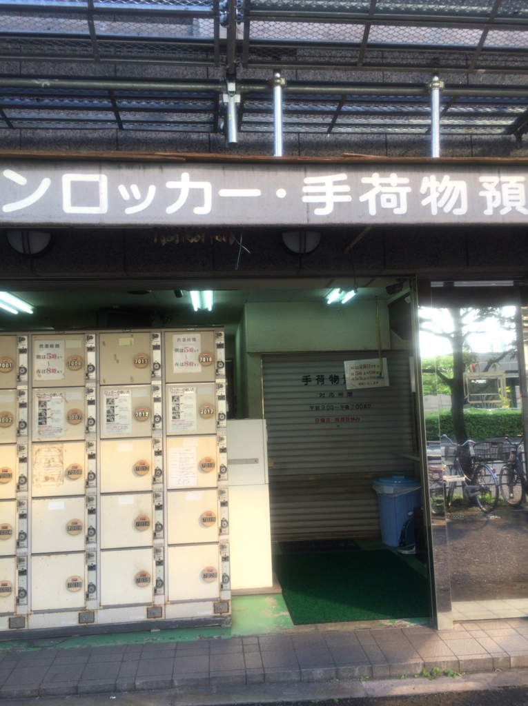 f:id:ayumusakui0623:20171020154619j:plain
