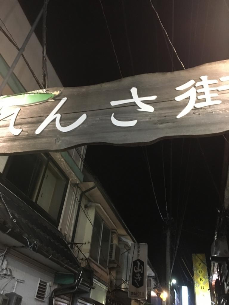 f:id:ayumusakui0623:20180729221633j:plain