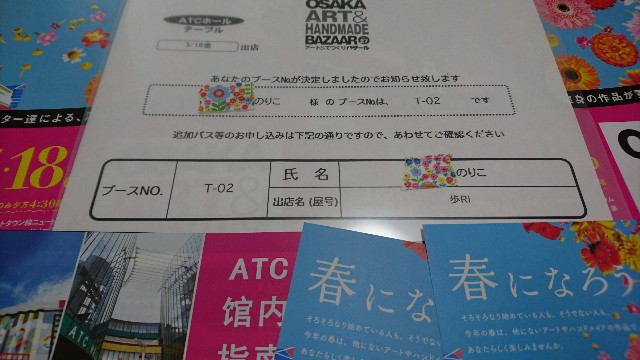 f:id:ayuri-nn:20180219161908j:image