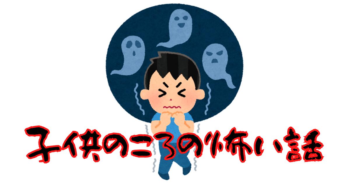 【体験談】子供のころのゾッとする怖い話