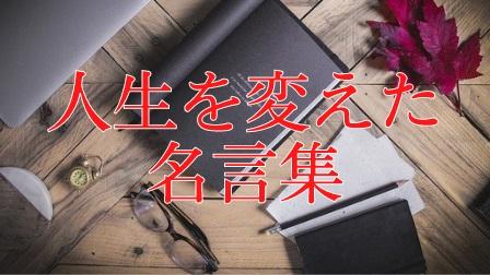 【備忘録】読むと頑張れる人生を変えた名言集