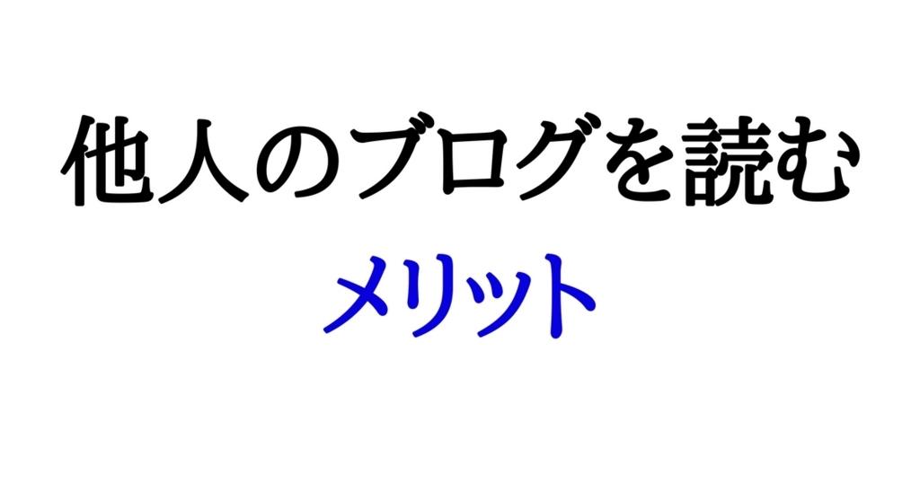 f:id:az0411052:20171204003355j:plain