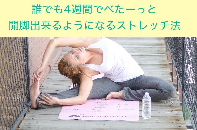 開脚で伸びている女性