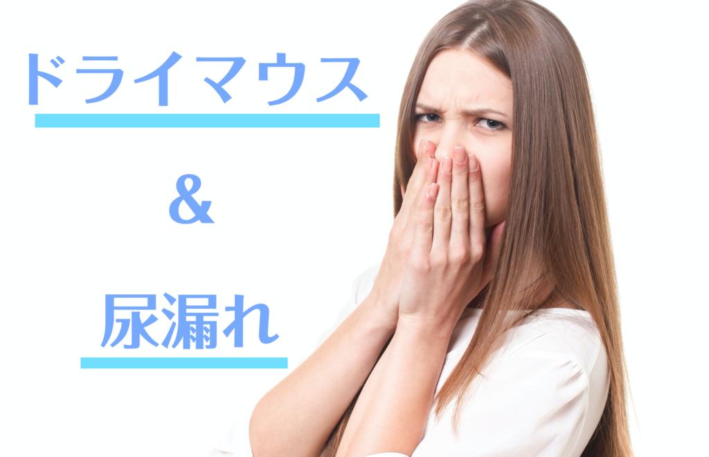 尿漏れ・口臭悩む女性