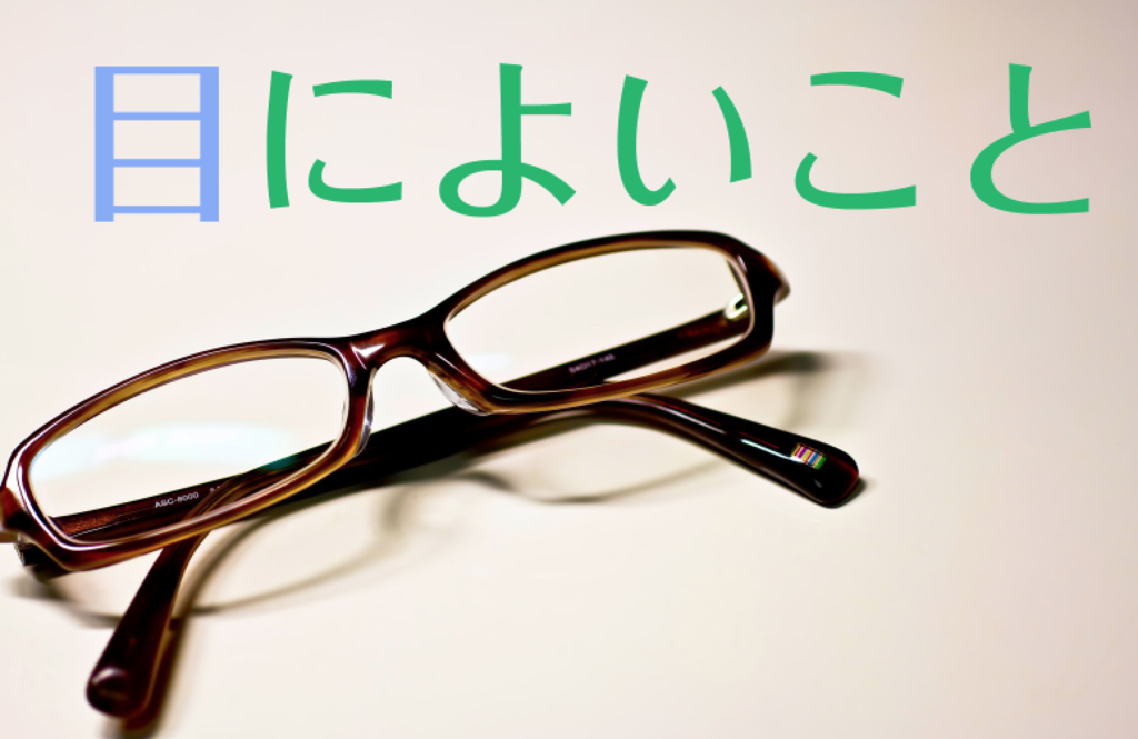 卓上に置かれているメガネ