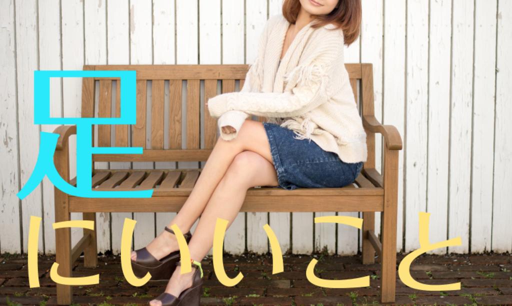 足を組んでベンチに座る女性