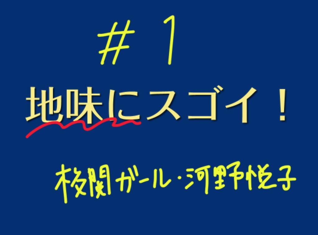 地味にスゴイ校閲ガールガール・河野悦子ドラマドラマ感想1話