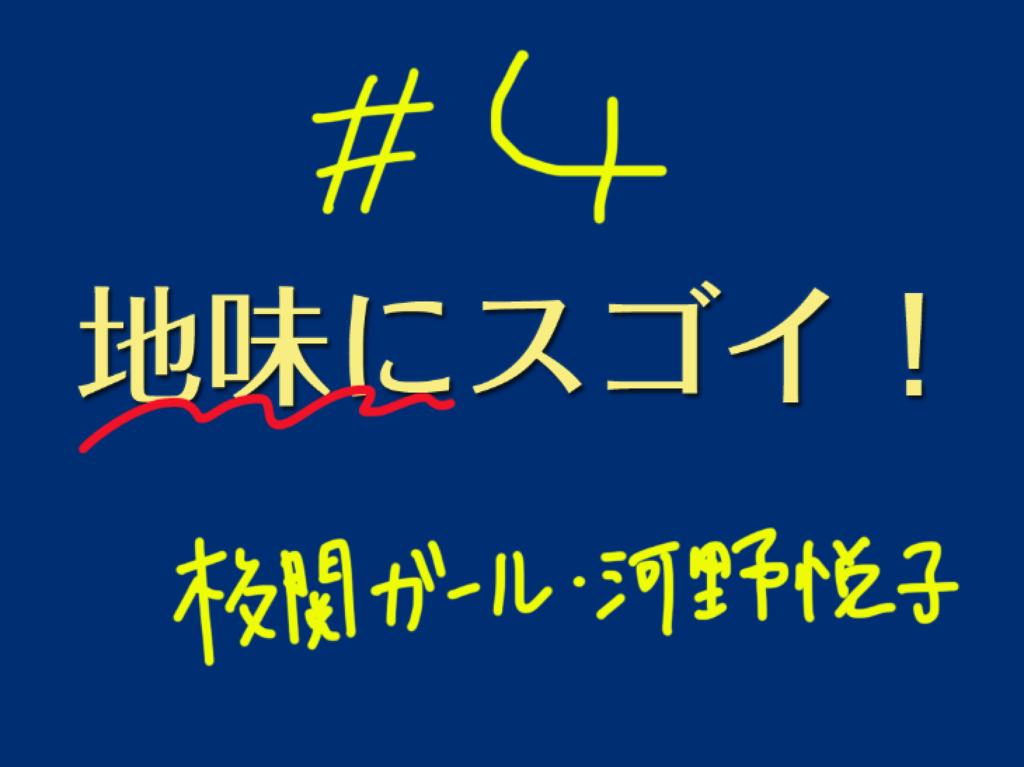 地味にスゴイ校閲ガール河野悦子ドラマ4話感想