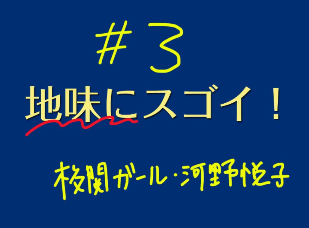 ドラマ地味にスゴい!校閲ガール高野悦子・3話感想