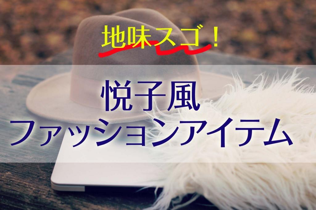 f:id:aza_usa:20161027223400j:plain