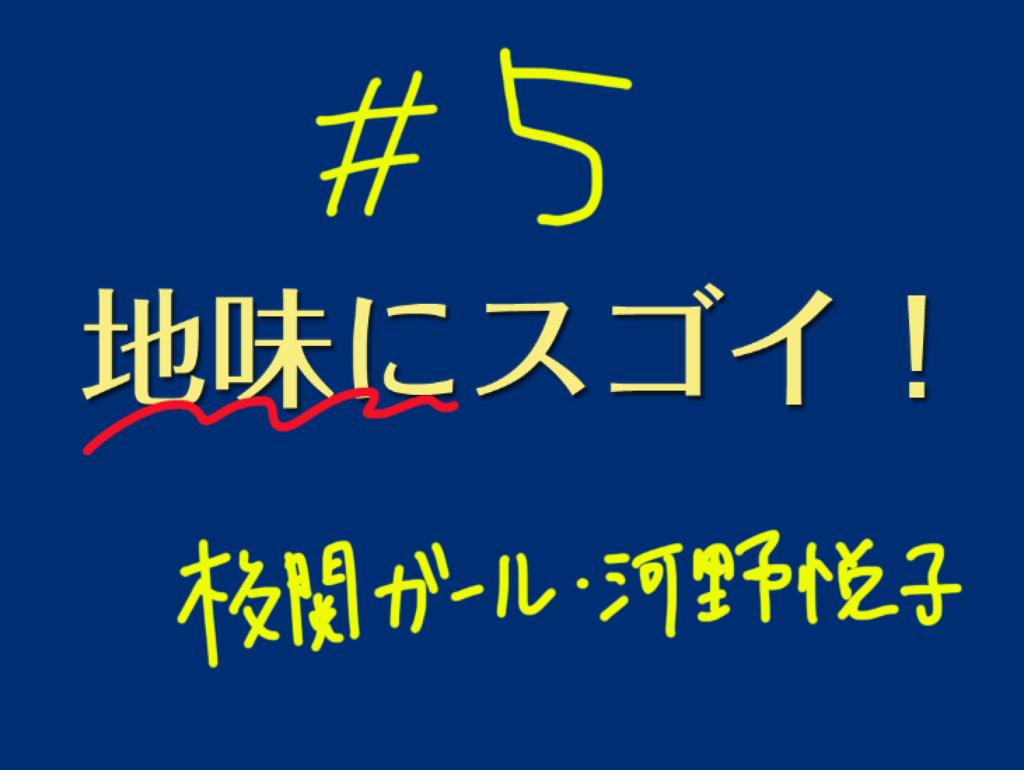 地味にスゴイ校閲ガール河野悦子ドラマ5話感想