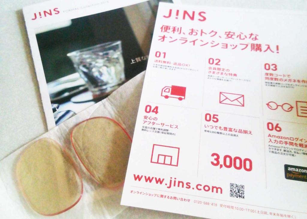 JINSのブルーライトメガネのレンズ