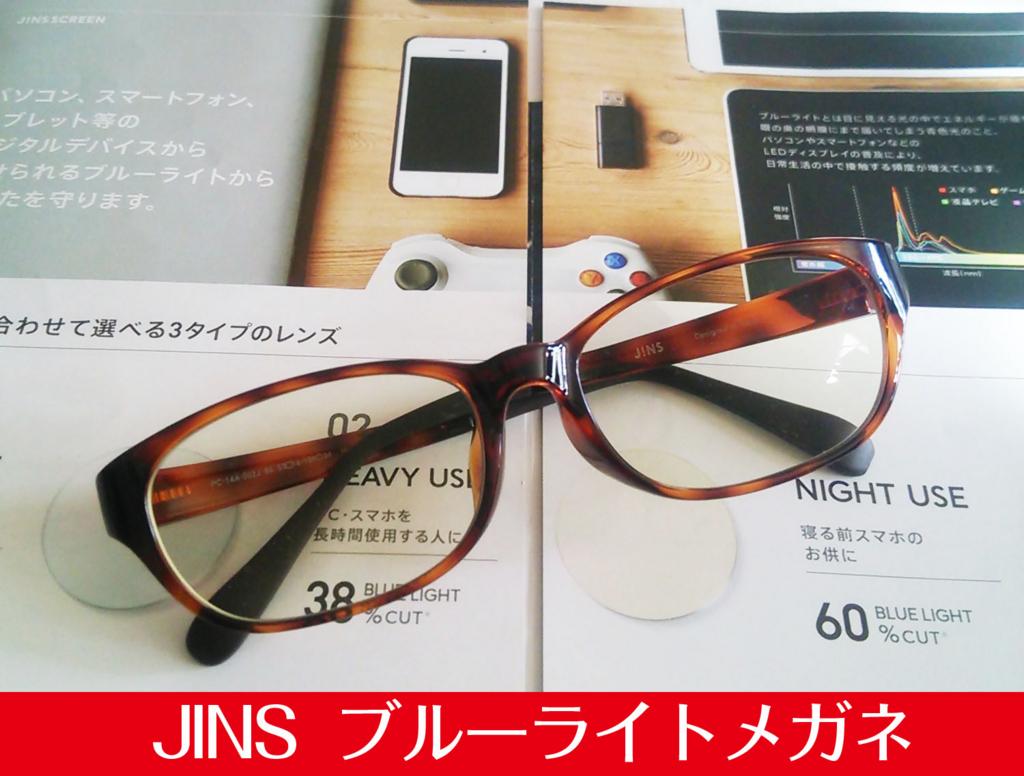 ジーンズで購入したブルーライトメガネ・オシャレなベッコウ柄