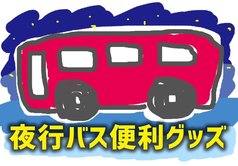 夜行バスのかわいいイラスト