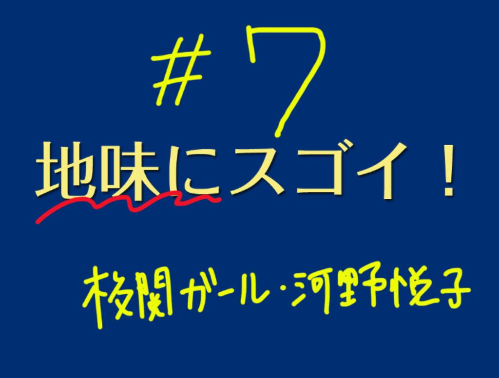 地味にスゴイ校閲ガール河野悦子ドラマ7話感想