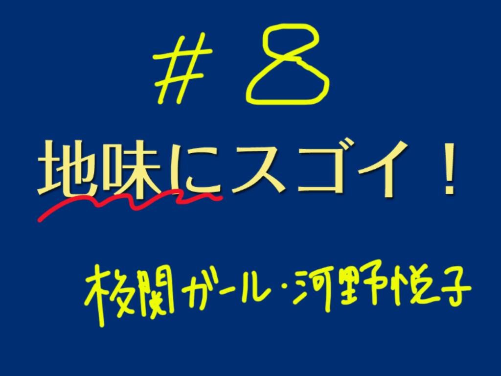 地味にスゴイ校閲ガール河野悦子ドラマ8話感想