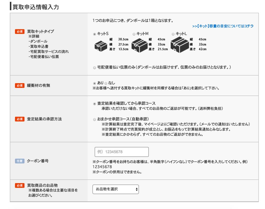 ハグオール・買取申込情報入力画面の説明