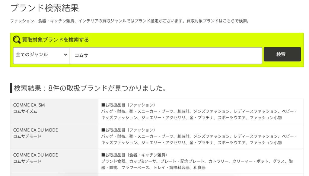 ハグオールブランド検索ブランド検索・コムサ