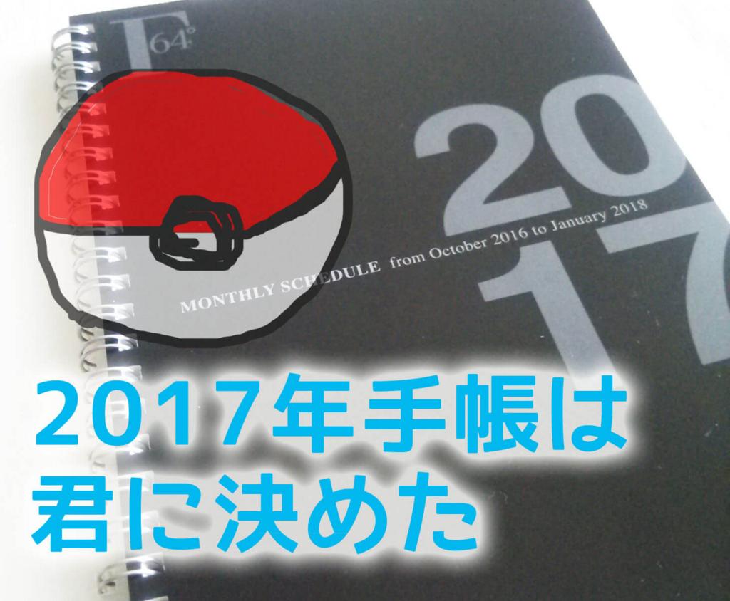2017年の手帳・フォブコープA5