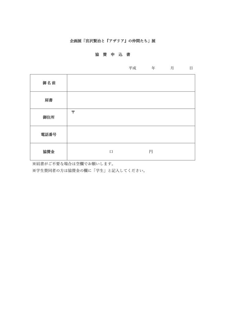 f:id:azalea100ten:20170411182501j:plain