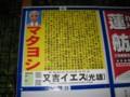 又吉イエスの選挙ポスター 2010参院選