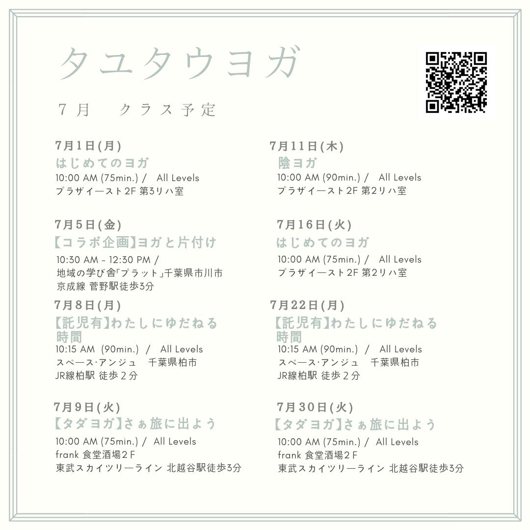 f:id:azicoyoga:20190624180212p:plain