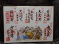 2013七福神