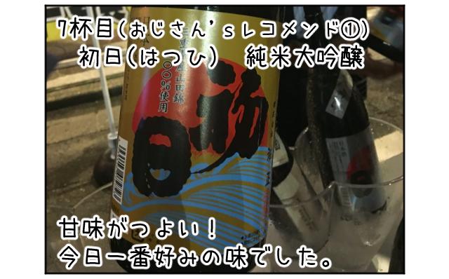 f:id:azishiohanako:20161002214954p:plain