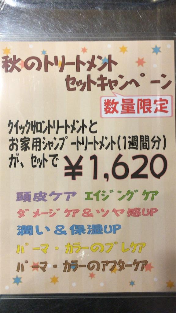 f:id:azkawagoe:20161003171017j:image