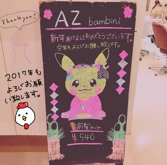 f:id:azkawagoe:20170105104351j:plain