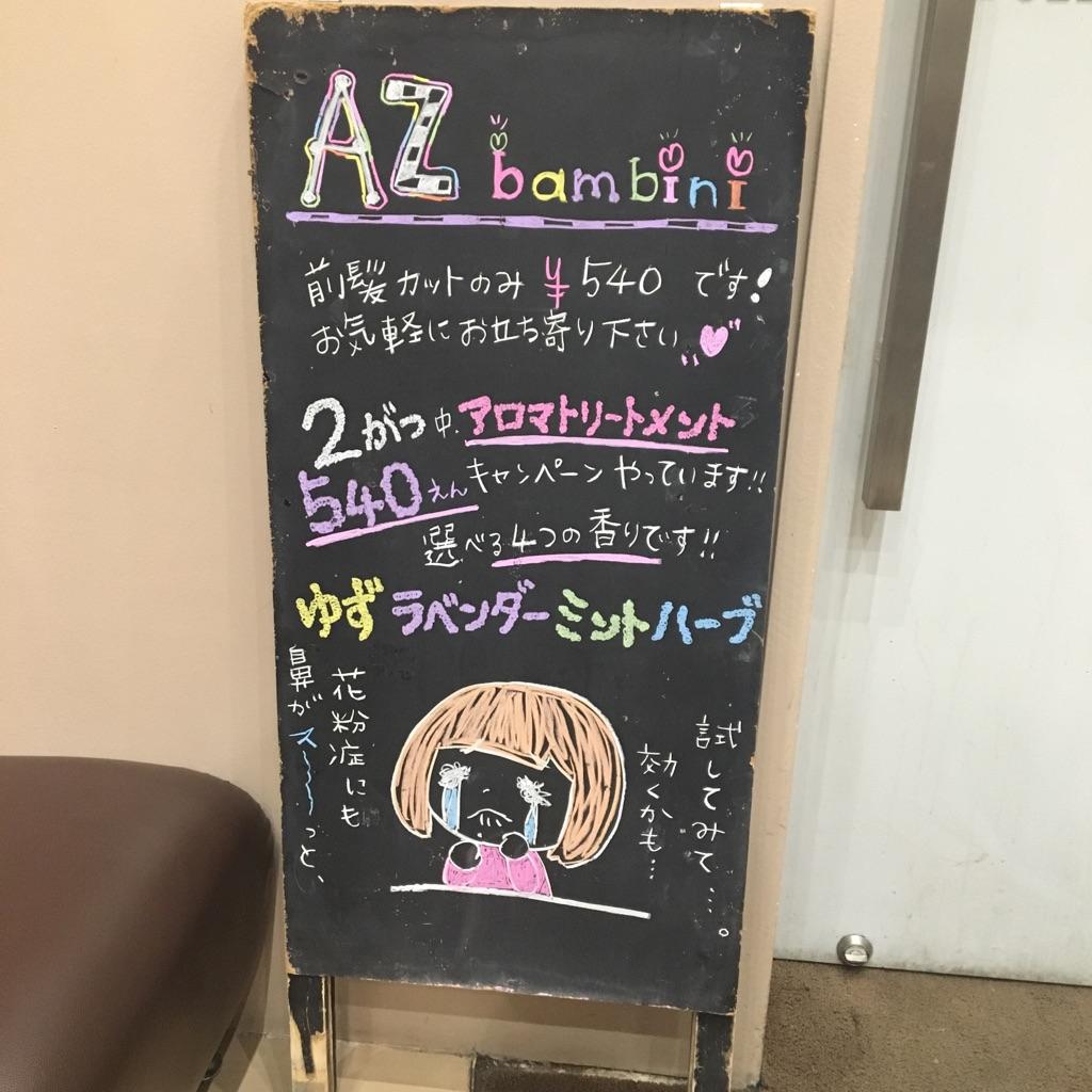 f:id:azkawagoe:20170308095747j:plain