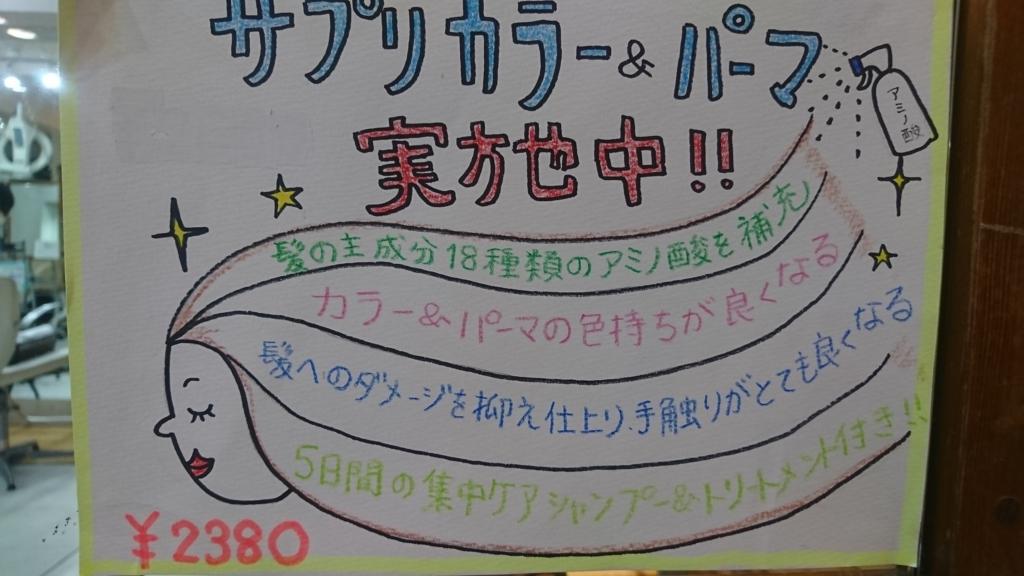 f:id:azkawagoe:20170405210639j:plain