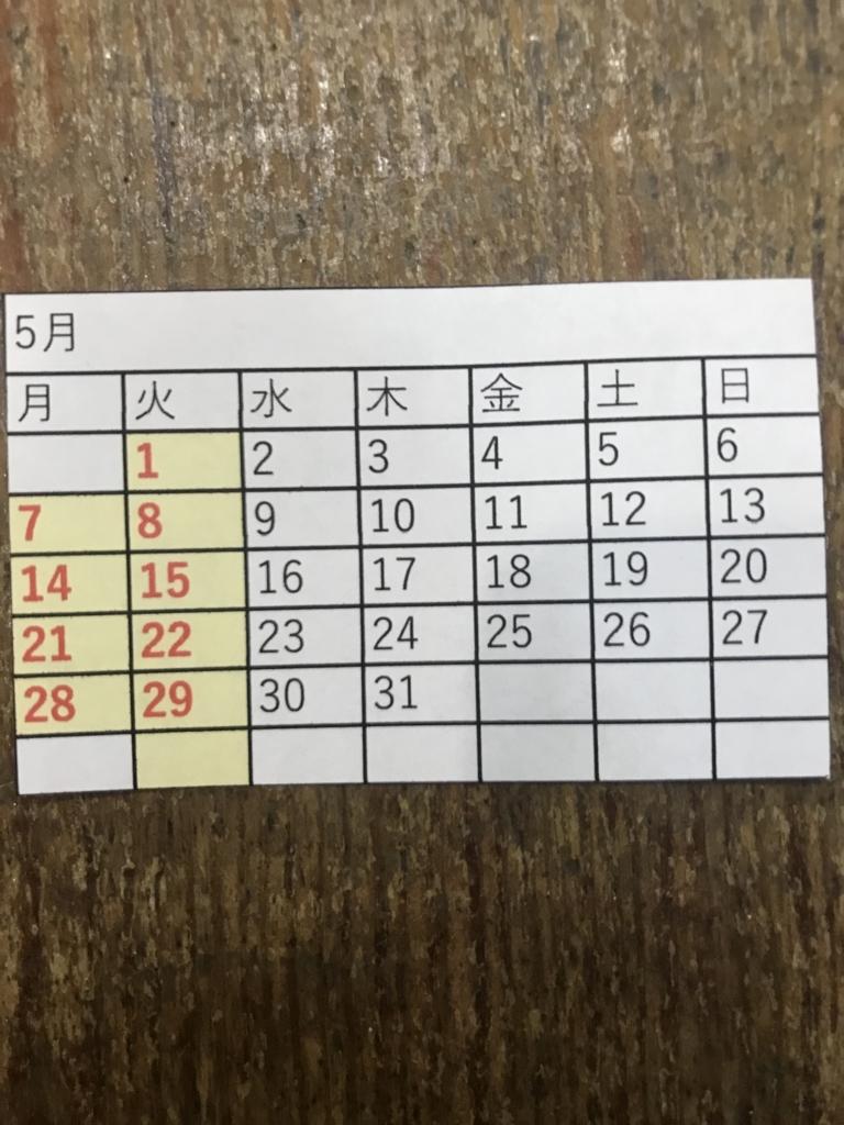 f:id:azkawagoe:20180511214128j:plain