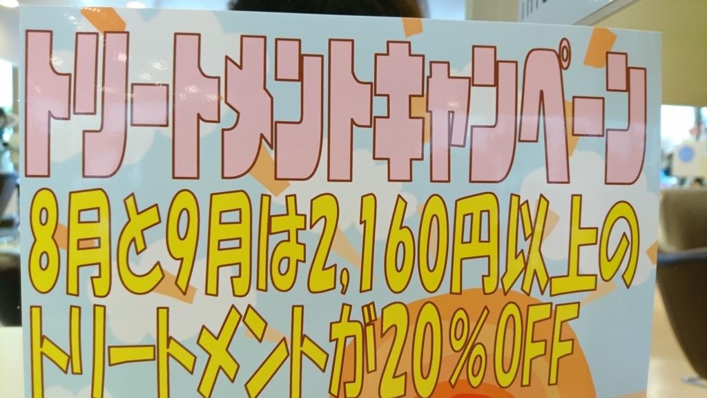 f:id:azkawagoe:20180901085559j:plain