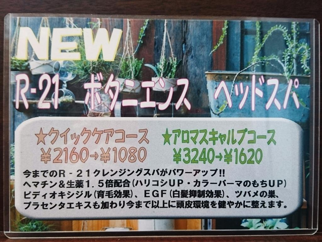 f:id:azkawagoe:20181012145044j:plain