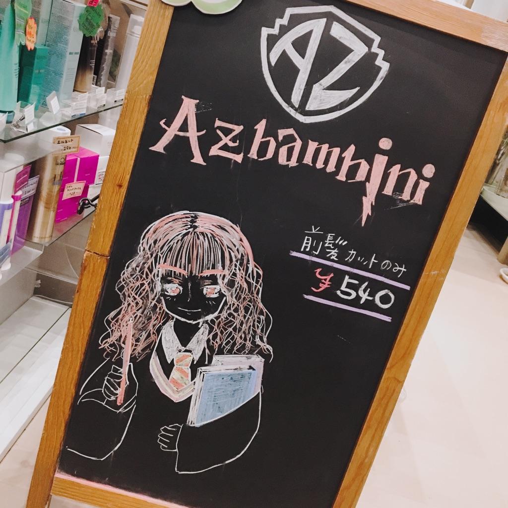f:id:azkawagoe:20181014192634j:plain