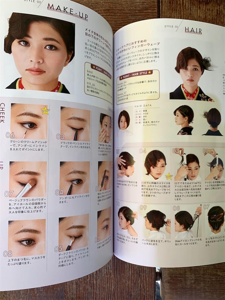 f:id:azkawagoe:20210114161825j:image