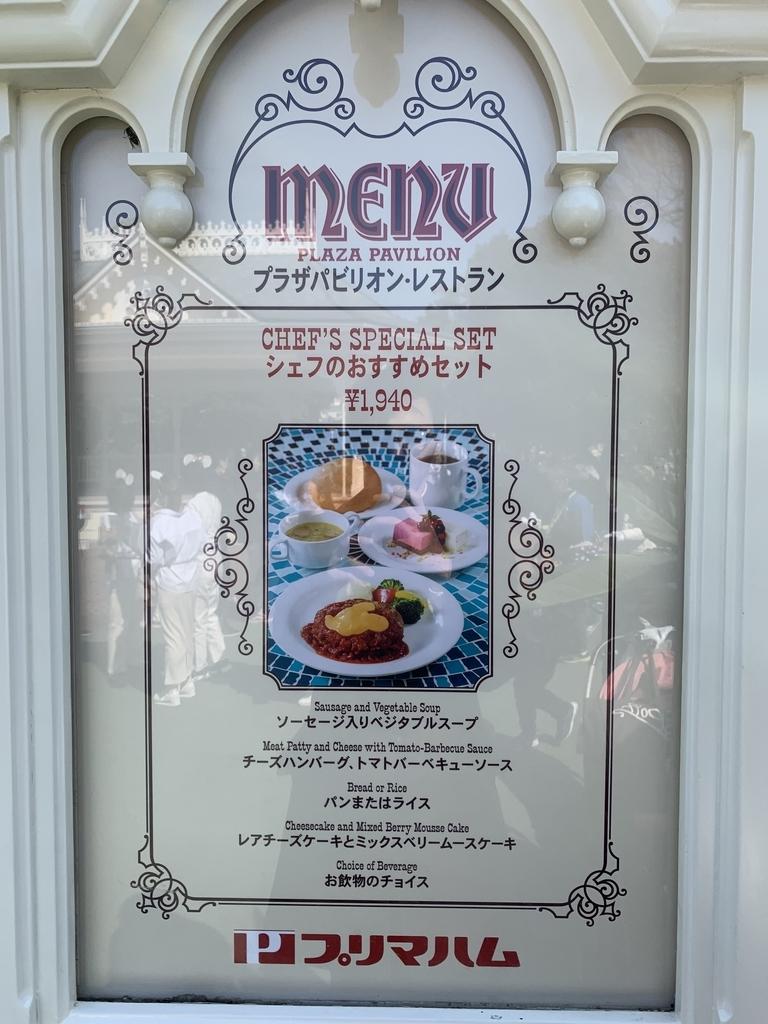 プラザパビリオン・レストラン メニュー
