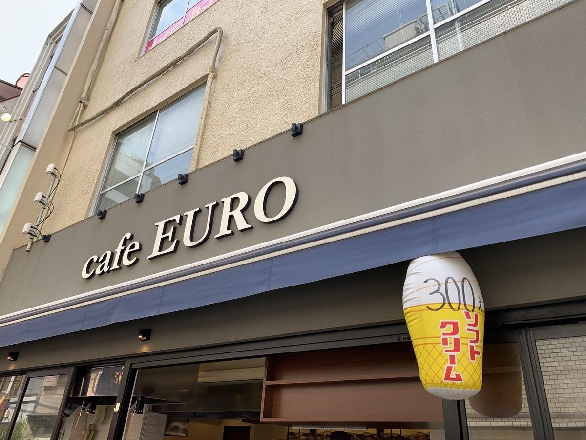 秋葉原喫茶店~EURO~