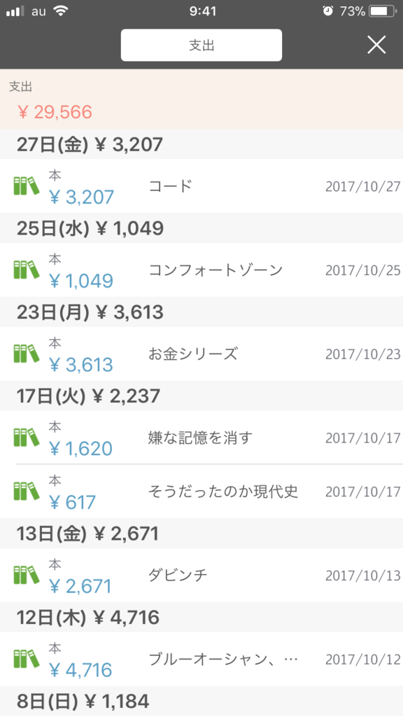 f:id:azuan65:20171028094919p:plain